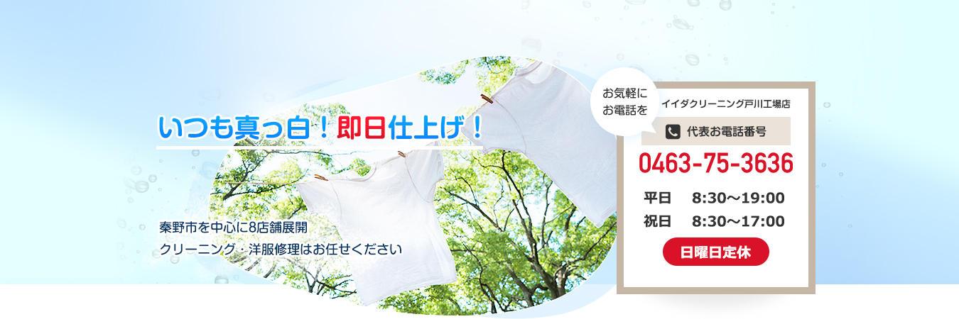 秦野・伊勢原のクリーニング店・洋服直し・革製品・靴・鞄・着物・丸洗い|イイダクリーニングトップ画像