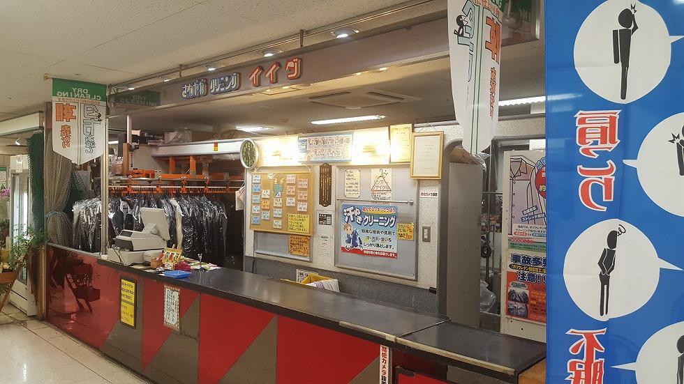 イイダクリーニングMAXバリュー秦野渋沢店.jpg