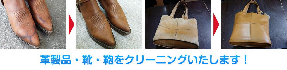 革製品・靴・鞄クリーニングできます!
