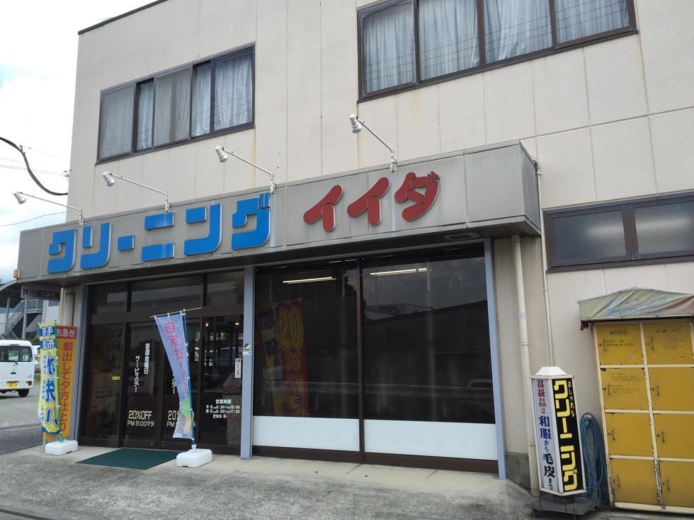 戸川工場店